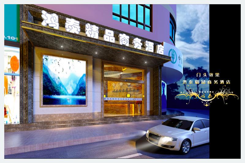 鸿泰精品商务酒店